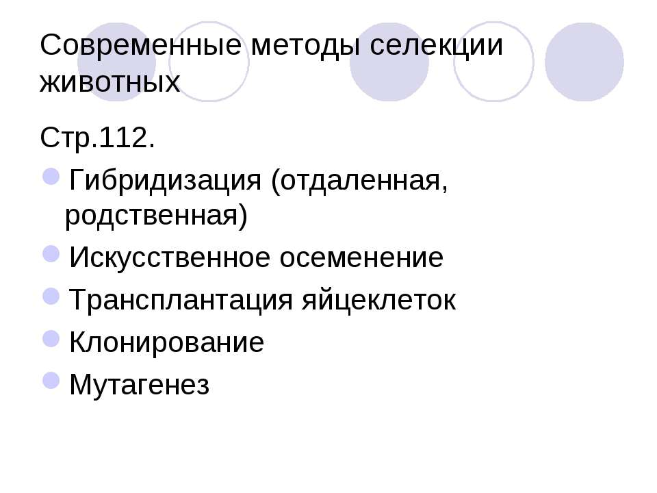 Современные методы селекции животных Стр.112. Гибридизация (отдаленная, родст...