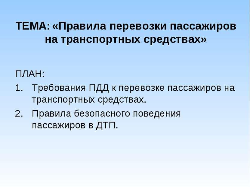 ТЕМА: «Правила перевозки пассажиров на транспортных средствах» ПЛАН: Требован...