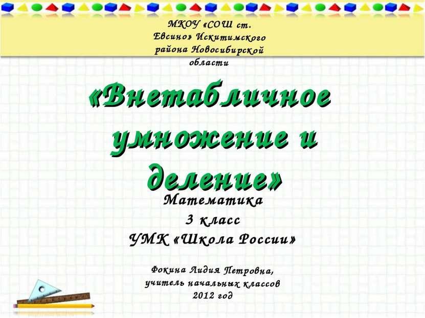 «Внетабличное умножение и деление» МКОУ «СОШ ст. Евсино» Искитимского района ...