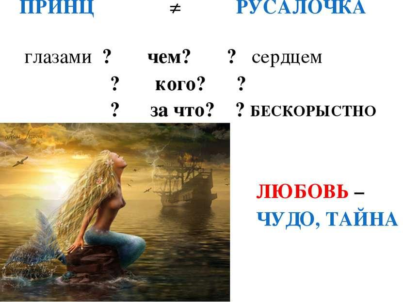Любовь♥ ПРИНЦ ≠ РУСАЛОЧКА глазами ? чем? ? сердцем ? кого? ? ? за что? ? БЕСК...