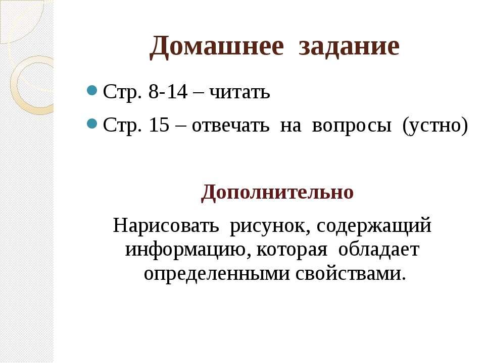 Домашнее задание Стр. 8-14 – читать Стр. 15 – отвечать на вопросы (устно) Доп...