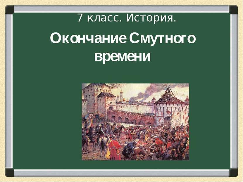 Окончание Смутного времени 7 класс. История.