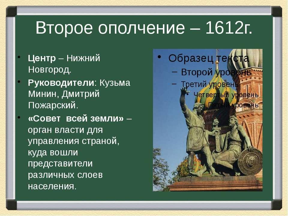 Второе ополчение – 1612г. Центр – Нижний Новгород. Руководители: Кузьма Минин...