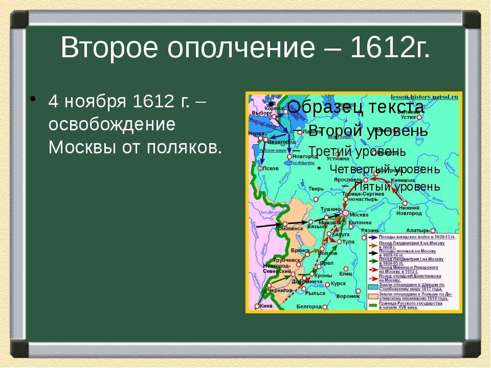 Второе ополчение – 1612г. 4 ноября 1612 г. – освобождение Москвы от поляков.