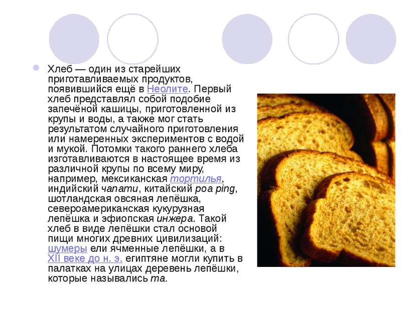 Хлеб — один из старейших приготавливаемых продуктов, появившийся ещё в Неолит...