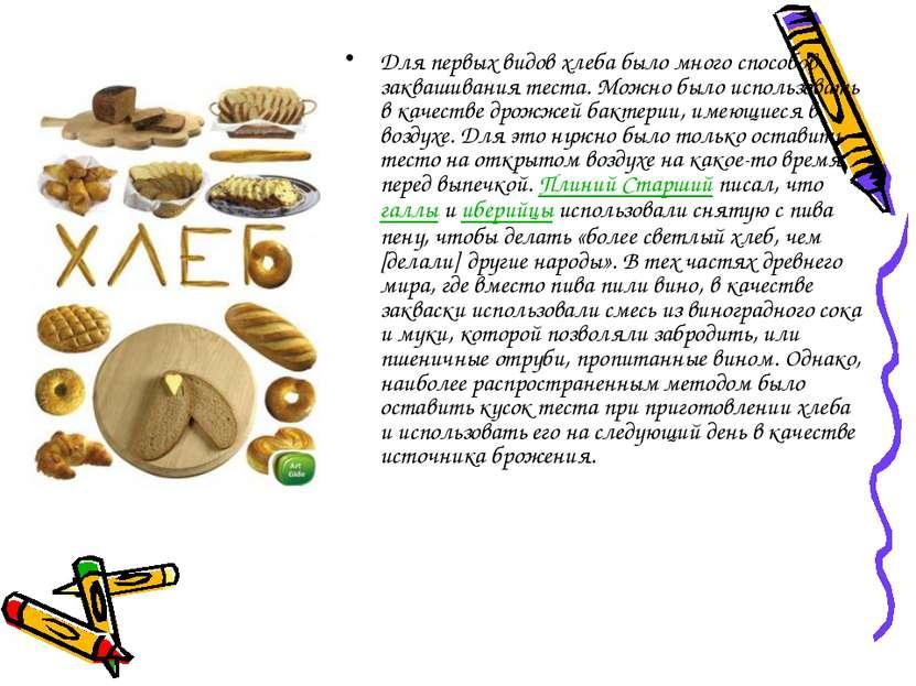Для первых видов хлеба было много способов заквашивания теста. Можно было исп...