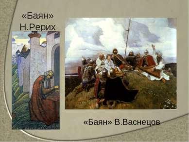«Баян» Н.Рерих «Баян» В.Васнецов