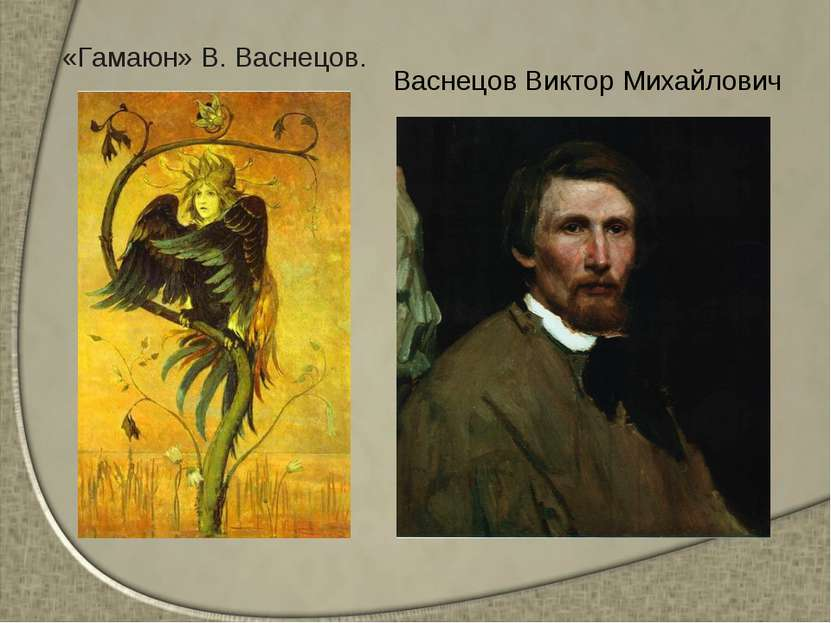 «Гамаюн» В. Васнецов. Васнецов Виктор Михайлович