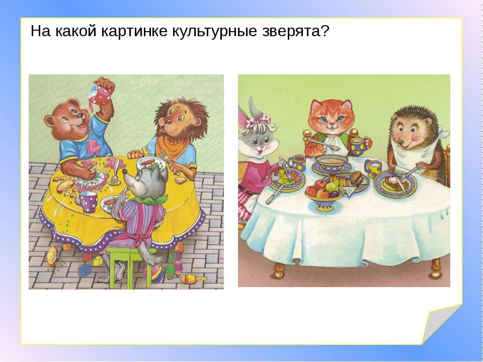 Картинки о культуре поведения для дошкольников