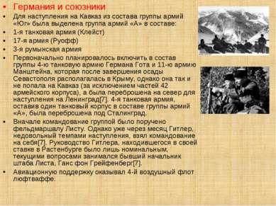 Германия и союзники Для наступления на Кавказ из состава группы армий «Юг» бы...