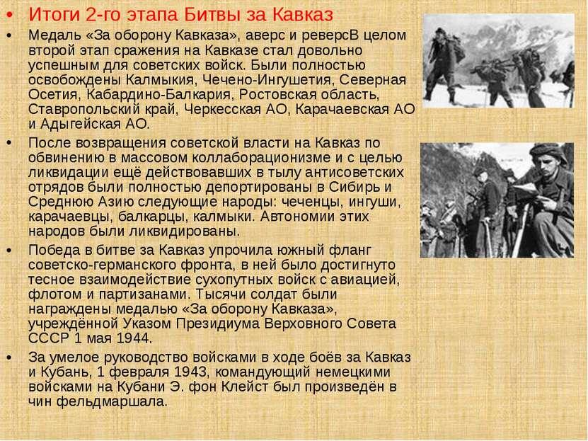 Итоги 2-го этапа Битвы за Кавказ Медаль «За оборону Кавказа», аверс и реверсВ...