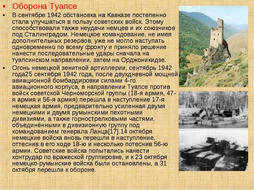 Оборона Туапсе В сентябре 1942 обстановка на Кавказе постепенно стала улучшат...