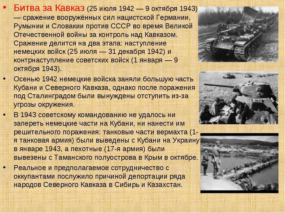 Битва за Кавказ (25 июля 1942 — 9 октября 1943) — сражение вооружённых сил на...
