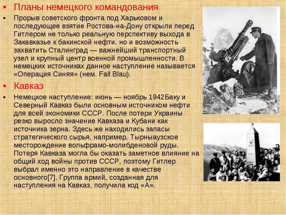 Планы немецкого командования Прорыв советского фронта под Харьковом и последу...