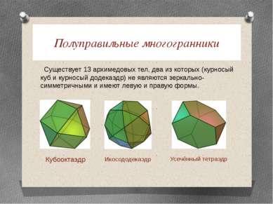 Полуправильные многогранники Существует 13 архимедовых тел, два из которых (к...