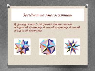 Звездчатые многогранники Додекаэдр имеет 3 звёздчатые формы: малый звёздчатый...
