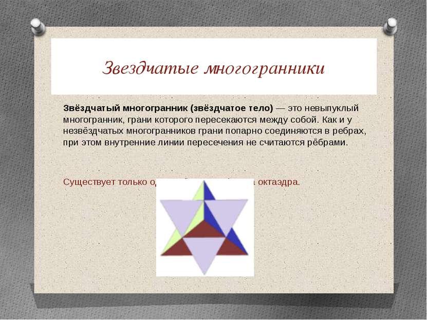 Звездчатые многогранники Звёздчатый многогранник (звёздчатое тело) — это невы...