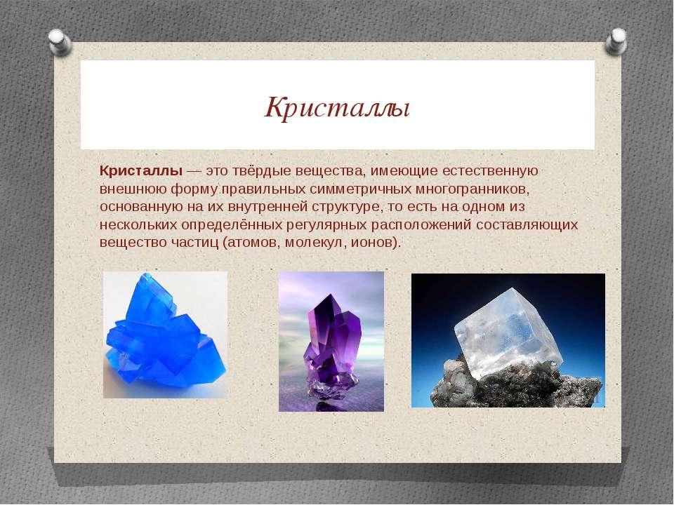 Кристаллы Кристаллы — это твёрдые вещества, имеющие естественную внешнюю форм...