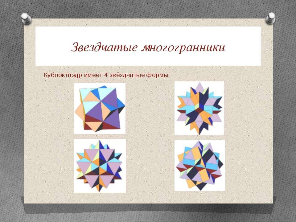 Звездчатые многогранники Кубооктаэдр имеет 4 звёздчатые формы