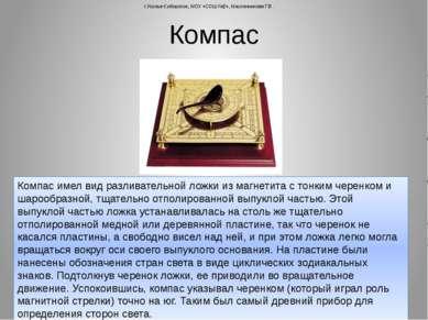 Компас г.Усолье-Сибирское, МОУ «СОШ №2», Масленникова Г.В. Компас имел вид ра...