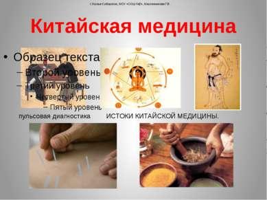Китайская медицина г.Усолье-Сибирское, МОУ «СОШ №2», Масленникова Г.В. пульсо...