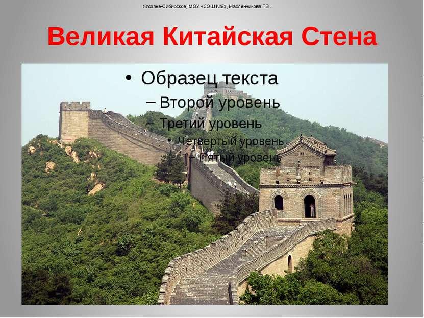 Великая Китайская Стена г.Усолье-Сибирское, МОУ «СОШ №2», Масленникова Г.В.