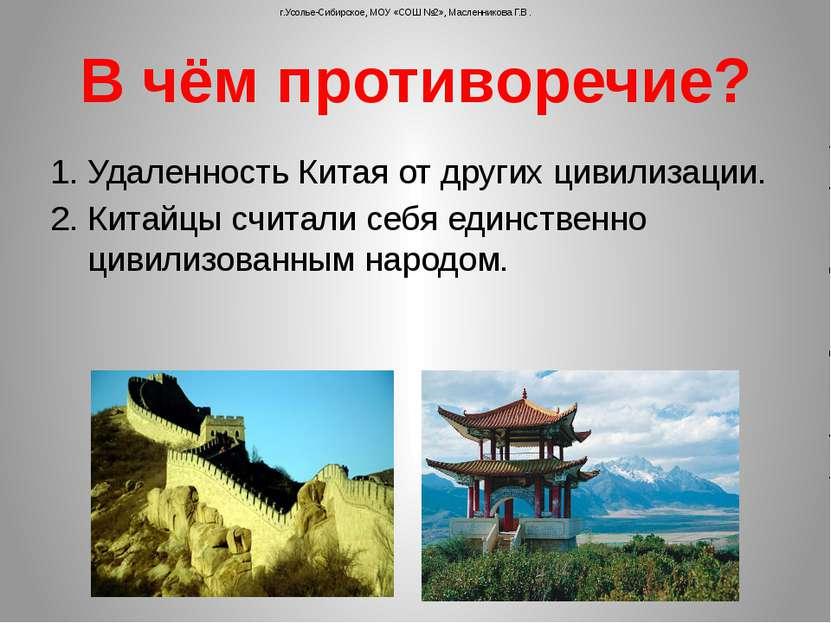 Удаленность Китая от других цивилизации. Китайцы считали себя единственно цив...