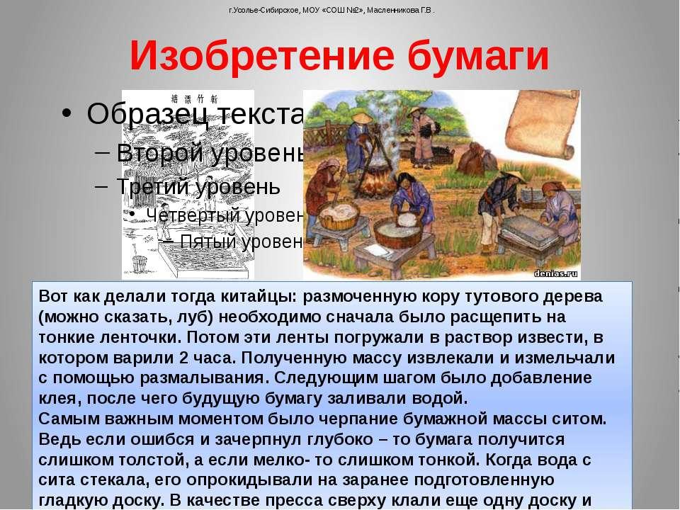 Изобретение бумаги г.Усолье-Сибирское, МОУ «СОШ №2», Масленникова Г.В. Вот ка...