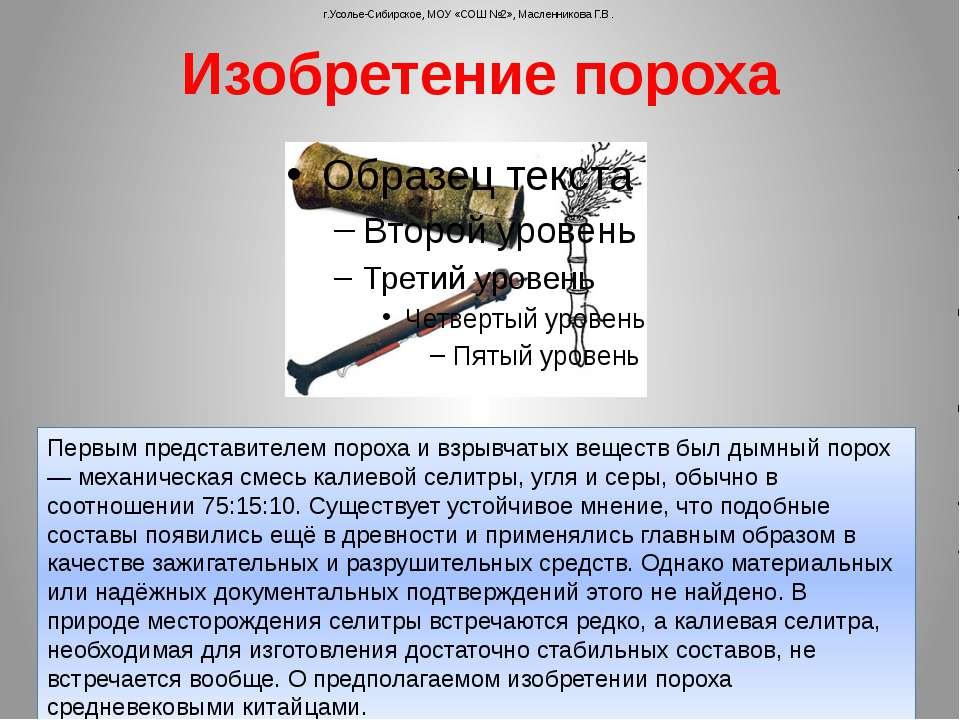 Изобретение пороха г.Усолье-Сибирское, МОУ «СОШ №2», Масленникова Г.В. Первым...