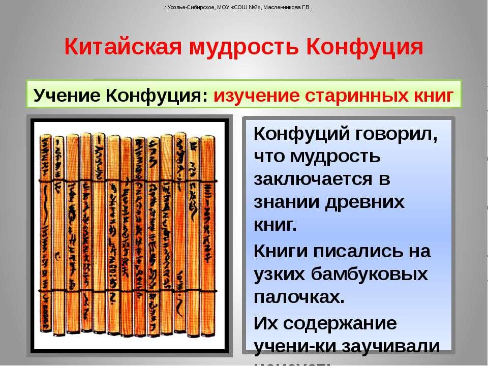 г.Усолье-Сибирское, МОУ «СОШ №2», Масленникова Г.В. Китайская мудрость Конфуц...