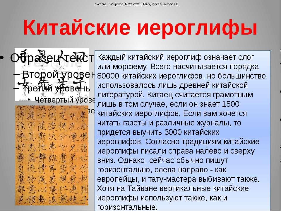 Китайские иероглифы г.Усолье-Сибирское, МОУ «СОШ №2», Масленникова Г.В. Кажды...