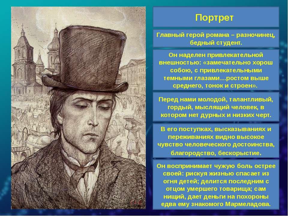Портрет Главный герой романа – разночинец, бедный студент. Он наделен привлек...