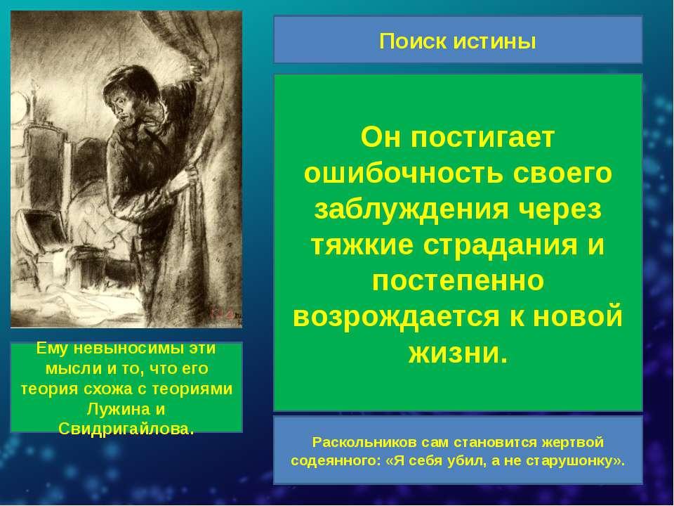 Поиск истины Теория Раскольникова делит людей на «слабых» и «сильных». Родион...