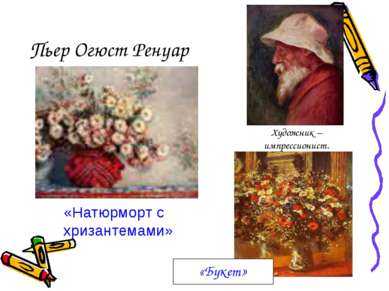 Пьер Огюст Ренуар Художник – импрессионист. «Натюрморт с хризантемами» «Букет»