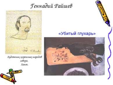 Геннадий Райшев Художник коренных народов севера. Хант. «Убитый глухарь»