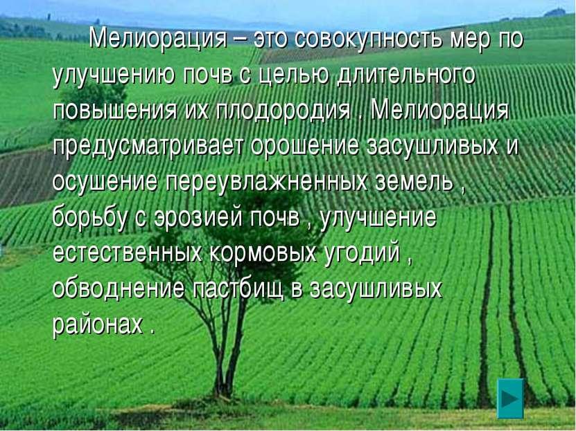 Мелиорация – это совокупность мер по улучшению почв с целью длительного повыш...