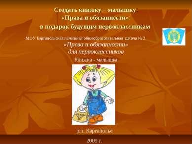 Создать книжку – малышку «Права и обязанности» в подарок будущим первоклассни...
