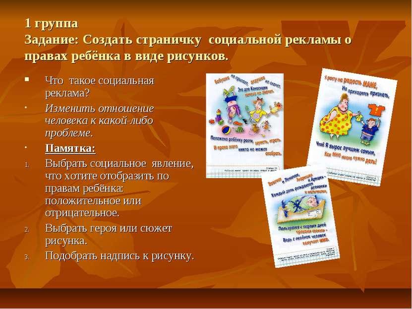 1 группа Задание: Создать страничку социальной рекламы о правах ребёнка в вид...