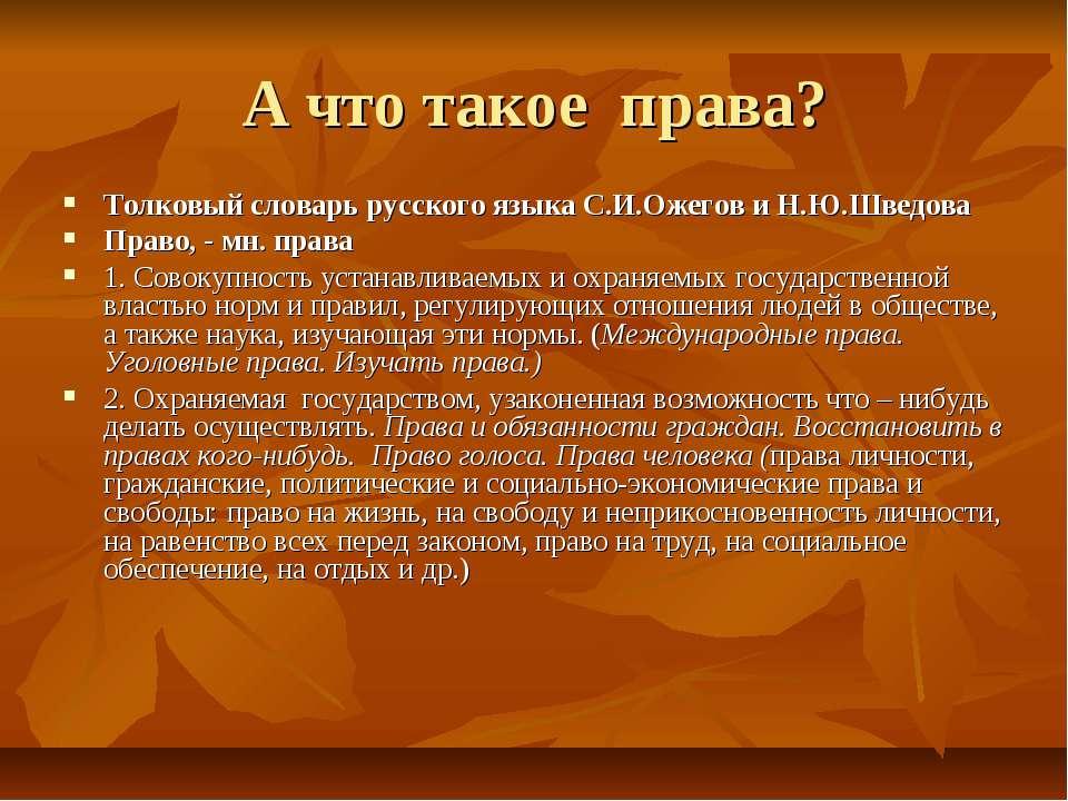 А что такое права? Толковый словарь русского языка С.И.Ожегов и Н.Ю.Шведова П...