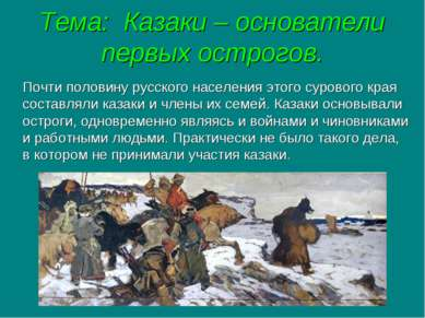 Тема: Казаки – основатели первых острогов. Почти половину русского населения ...