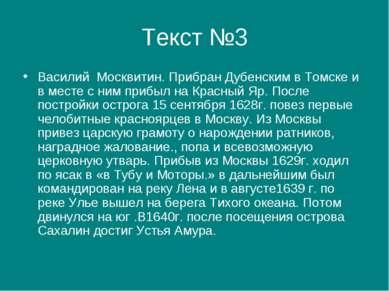 Текст №3 Василий Москвитин. Прибран Дубенским в Томске и в месте с ним прибыл...