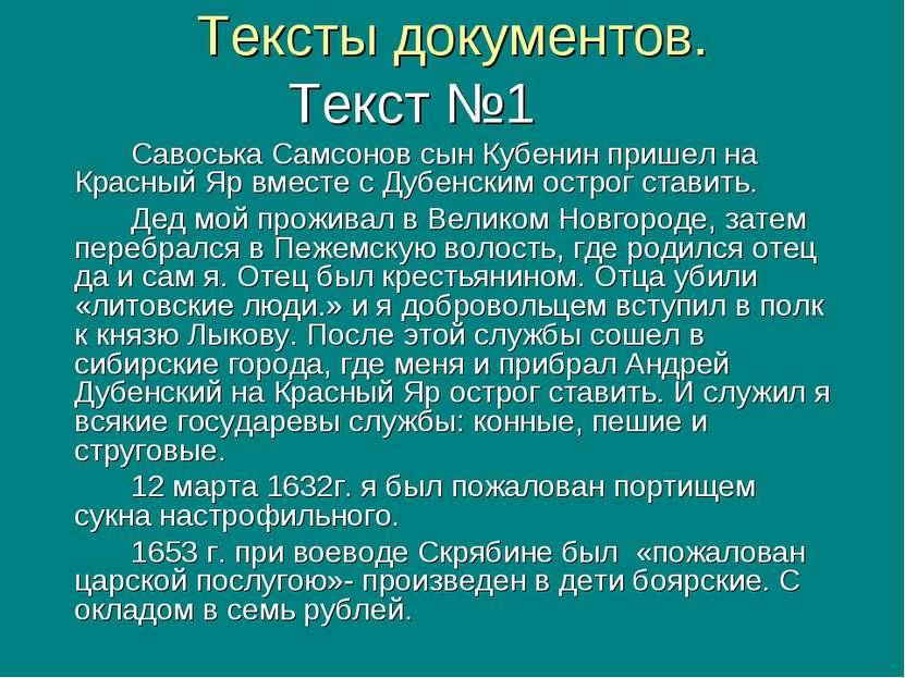 Тексты документов. Текст №1 Савоська Самсонов сын Кубенин пришел на Красный Я...