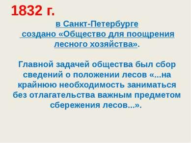 1832 г. в Санкт-Петербурге создано «Общество для поощрения лесного хозяйства»...
