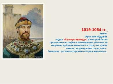 1019-1054 гг. князь Ярослав Мудрый издал «Русскую правду», в которой были пр...