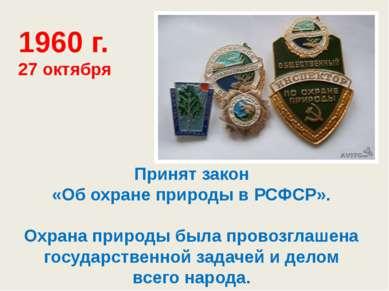 Принят закон «Об охране природы в РСФСР». Охрана природы была провозглашена г...