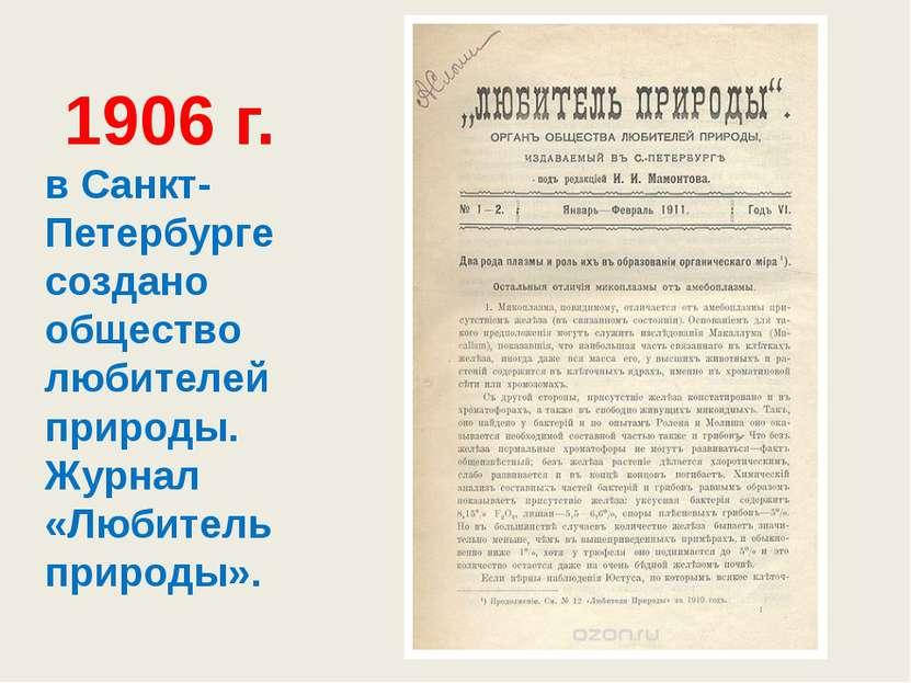 1906 г. в Санкт-Петербурге создано общество любителей природы. Журнал «Любит...