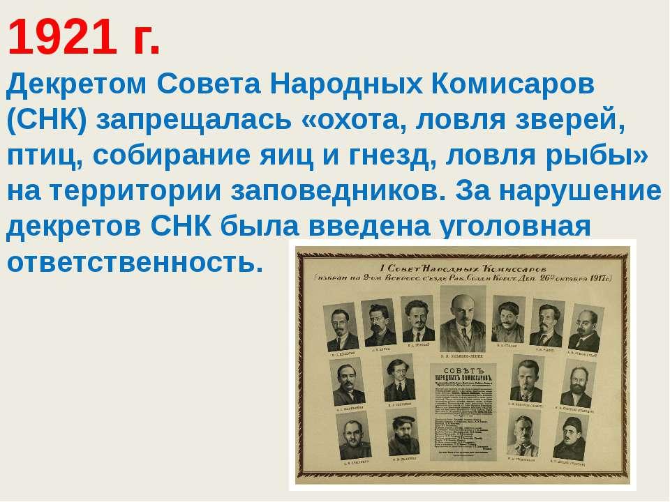 1921 г. Декретом Совета Народных Комисаров (СНК) запрещалась «охота, ловля зв...