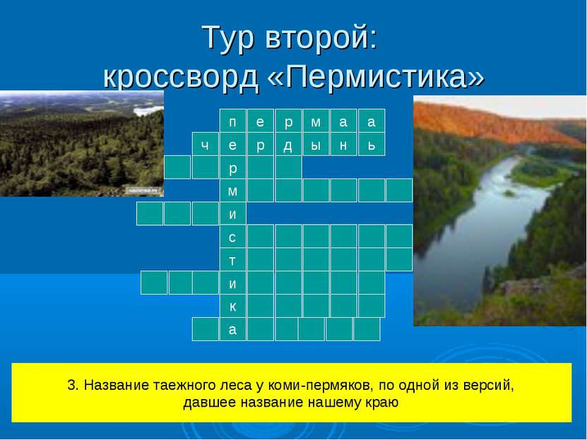 Тур второй: кроссворд «Пермистика» п е р м и с т е р м а а ч р д ы н ь к и а ...