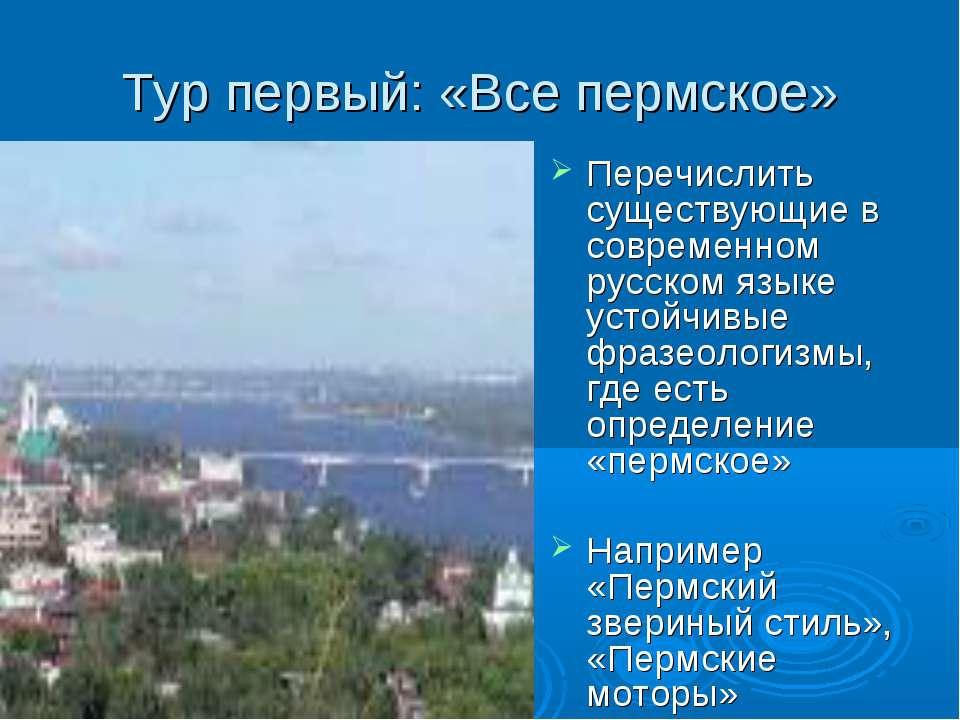 Тур первый: «Все пермское» Перечислить существующие в современном русском язы...