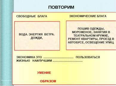 ЧТО МЫ ДОЛЖНЫ УЗНАТЬ. evg3097@mail.ru НУЖНО ЛИ РЕГУЛИРОВАТЬ ПРОИЗВОДСТВО? ЧТО...